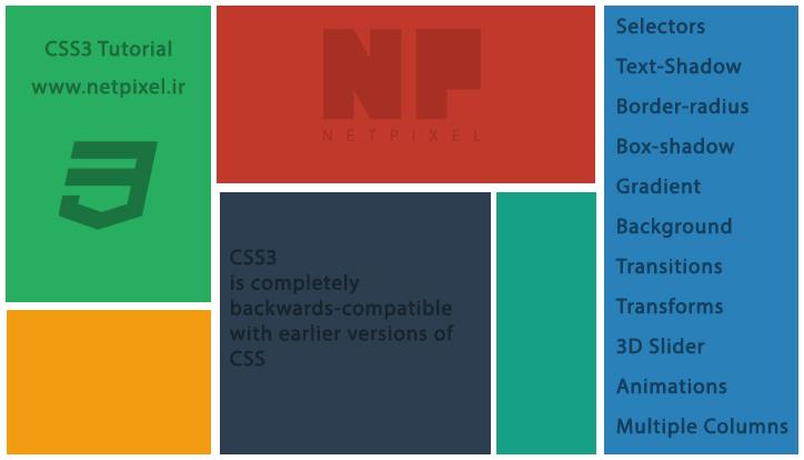 دوره آموزشی CSS3