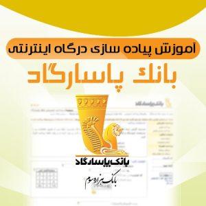 پیاده سازی درگاه بانک پاسارگاد