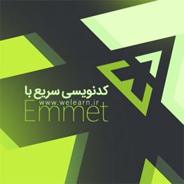 کدنویسی سریع با Emmet