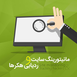 مانیتورینگ سایت و ردیابی هکرها
