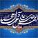 تخفیف ویژه کلیه دوره های آموزشی به مناسبت مبعث رسول اکرم (ص)
