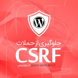 جلوگیری از حملات CSRF در وردپرس