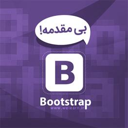 آموزش جامع بوت استرپ Bootstrap از صفر تا صد