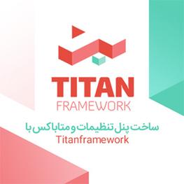 ساخت پنل تنظیمات و متاباکس با Titanframework