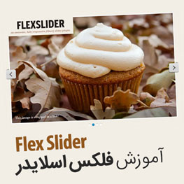 آموزش ساخت اسلایدر توسط FlexSlider