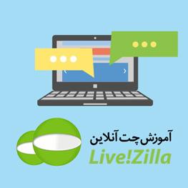 آموزش سیستم چت آنلاین و پشتیبانی Livezilla