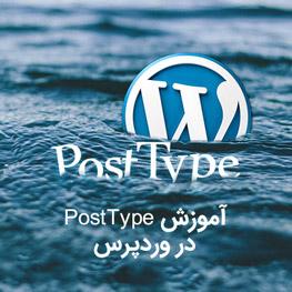 آموزش جامع Posttype در وردپرس