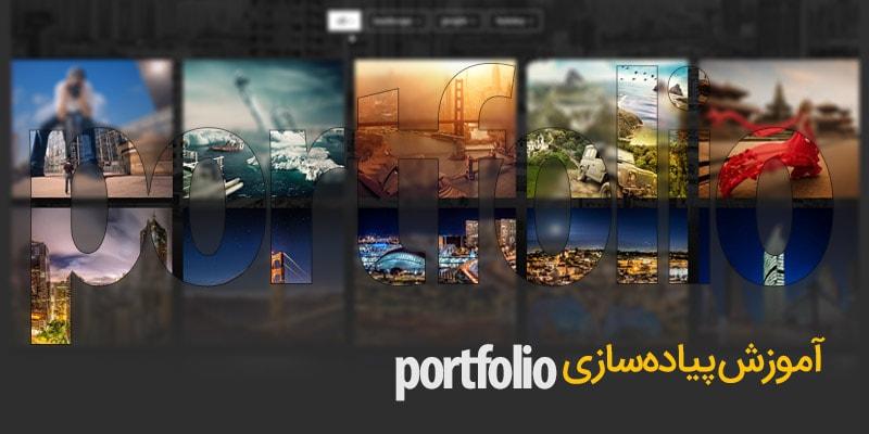 آموزش ساخت صفحات نمونه کار portfolio