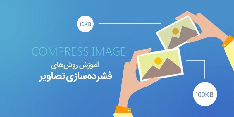 Image_compress compress image فشرده سازی تصاویر
