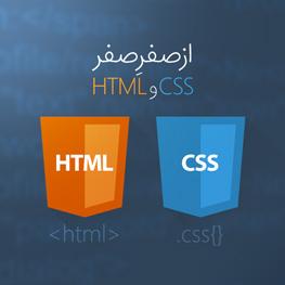 آموزش جامع HTML و CSS از صفرِ صفر و روان!