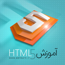 آموزش جامع HTML5 بسیار روان و کاربردی