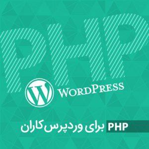 PHP برای وردپرس کاران