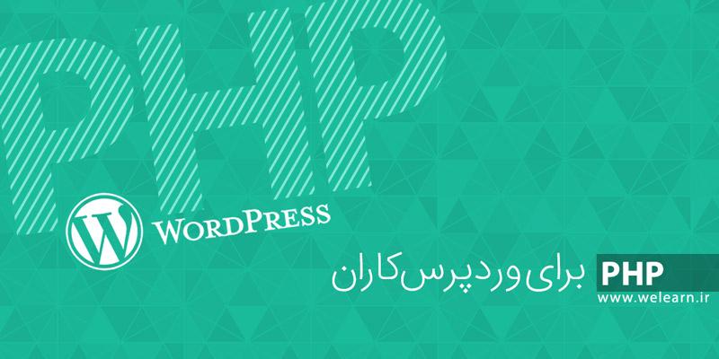 phpwordpress800