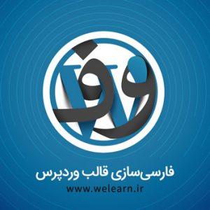 آموزش فارسی سازی قالب وردپرس