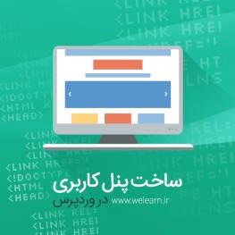 آموزش کدنویسی و ساخت پنل کاربری در وردپرس