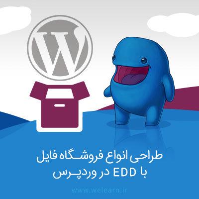 آموزش جامع طراحی سایت فروش فایل با وردپرس و EDD