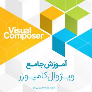 آموزش طراحی صفحات سایت با پلاگین ویژوال کامپوزر