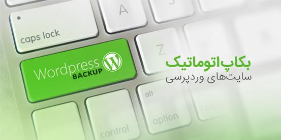 بکاپ اتوماتیک سایت های وردپرسی