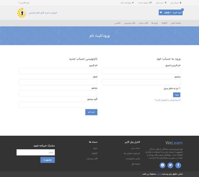 پیاده سازی ورود و ثبت نام در افزونه EDD