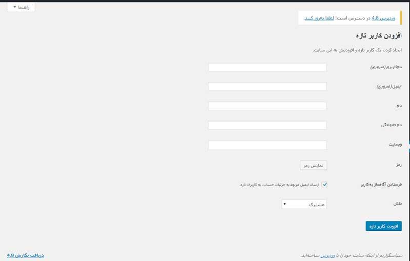 ایجاد کاربر در وردپرس