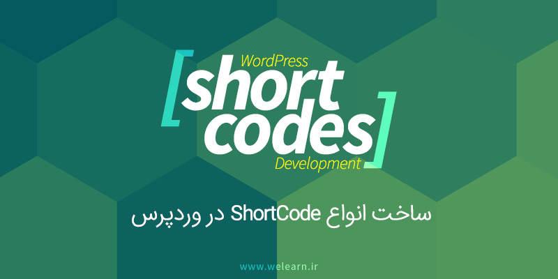 آموزش ساخت انواع Shortcode در وردپرس