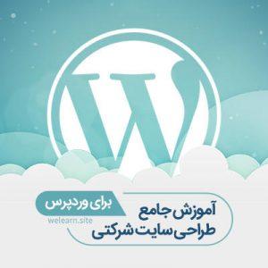 آموزش حرفه ای طراحی وب سایت شرکتی برپایه وردپرس