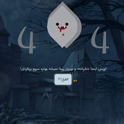 آموزش طراحی صفحه 404 با CSS Animations