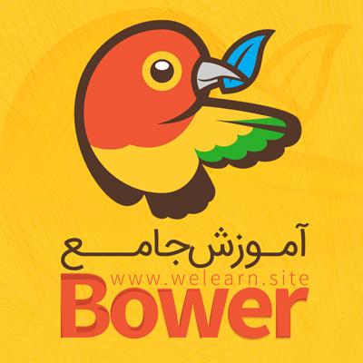آموزش جامع bower