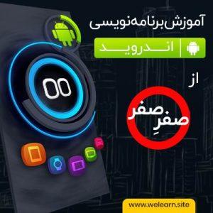 آموزش جامع برنامه نویسی و طراحی اپلیکیشن اندروید (Android) از صفر