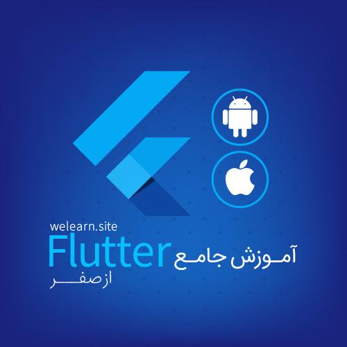 آموزش جامع فلاتر (Flutter) و زبان Dart از صفر
