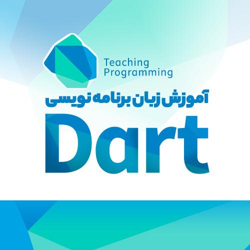 آموزش جامع و پیشرفته زبان Dart
