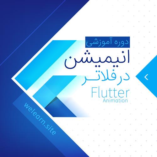 آموزش انیمیشن در فلاتر Flutter